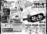 『週刊少年サンデー』25号の次号予告ページ(C)小学館