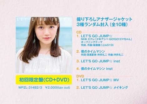 尾崎由香1stシングル「LET'S GO JUMP☆」初回限定盤トラックリスト