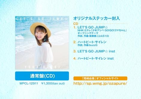 尾崎由香1stシングル「LET'S GO JUMP☆」通常盤トラックリスト
