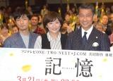 連続ドラマ『記憶』のトークイベントに出席した(左から)森山直太朗、松下由樹、中井貴一 (C)ORICON NewS inc.