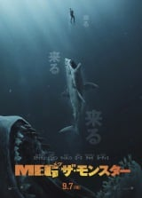 『MEG ザ・モンスター』は9月7日公開 (C)2018 WARNER BROS. ENTERTAINMENT INC., GRAVITY PICTURES FILM PRODUCTION COMPANY, AND APELLES ENTERTAINMENT, INC.