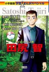 『ポケモン』誕生に迫った学習漫画発売 (C)小学館