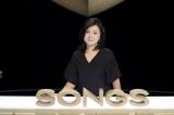 薬師丸ひろ子が26日放送のNHK総合『SONGS』に登場(C)NHK