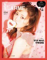 『LARME』034号でレギュラーモデルを卒業する乃木坂46・白石麻衣