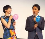 映画『恋は雨上がりのように』年の差さん限定試写会の模様 (C)ORICON NewS inc.