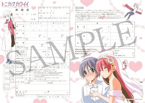 WEBサンデーで無料ダウンロード可能な実際に使える婚姻届(C)畑健二郎/小学館