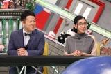 18日放送の『全力!脱力タイムズ』に出演する(左から)水田信二、安藤サクラ(C)フジテレビ