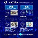 『a-nation 2018』大阪&東京会場の出演者第1弾22組を発表