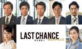 テレビ東京の経済ドラマ枠「ドラマBiz」第2弾は江上剛氏原作の『ラストチャンス 再生請負人』(7月スタート)。主演は仲村トオル(上段左から3人目)(C)テレビ東京