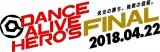 テレビ朝日で5月18日深夜放送、『DANCE ALIVE HERO'S 2018』(C)テレビ朝日