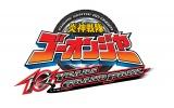 新作Vシネマ『炎神戦隊ゴーオンジャー 10 YEARS GRANDPRIX』Blue-ray&DVDは9月26日発売(C)2018 東映ビデオ・東映
