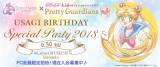 『USAGI BIRTHDAY SPECIAL PARTY 2018』のメインビジュアル