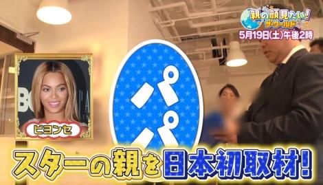 5月19日放送、MBS・TBS系『親の顔見たい!ザ・ワールド』ビヨンセパパ(隠し)を日本初取材(C)MBS