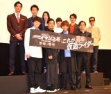 映画『仮面ライダーアマゾンズ THE MOVIE 最後ノ審判』の公開初日舞台あいさつ (C)ORICON NewS inc.