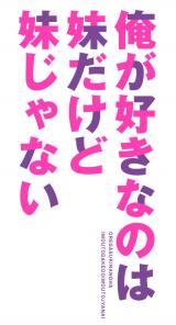 アニメ『俺が好きなのは妹だけど妹じゃない』ロゴタイトル(C)2018 恵比須清司・ぎん太郎/KADOKAWA/いもいも製作委員会