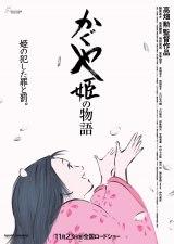 『かぐや姫の物語』 (C)2013 畑事務所・Studio Ghibli・NDHDMTK