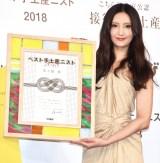 『ベスト手土産ニスト2018』発表会に出席した菜々緒 (C)ORICON NewS inc.