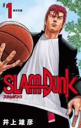 『SLAM DUNK』新装再編版 第1巻カバーイラスト(書影) (C)井上雄彦 I.T.Plannig,Inc.