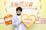 カンテレのドラマ『大阪環状線』マスコットキャラクターに就任した関西ジャニーズJr.の西畑大吾 (C)カンテレ