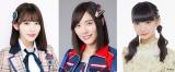『第10回AKB48世界選抜総選挙2018』の注目メンバー(左から)宮脇咲良(HKT48)、松井珠理奈(SKE48)、荻野由佳(NGT48)(C)AKS