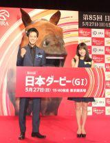 JRA『日本ダービーロード』オープニングイベントに出席した(左から)松坂桃李、土屋太鳳 (C)ORICON NewS inc.