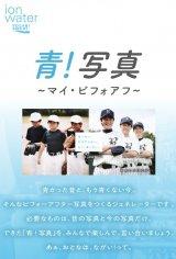 Webコンテンツ『青!写真』サイトイメージ
