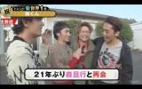 『72時間ホンネテレビ』より 稲垣吾郎、草なぎ剛、香取慎吾と森且行が再会