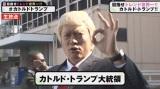 """『72時間ホンネテレビ』より """"カトルド・トランプ""""に扮する香取慎吾"""