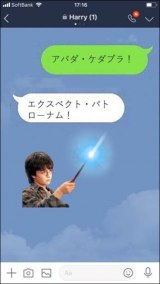ハリーの文字なしスタンプ(C)&  Warner Bros. Entertainment Inc. Publishing Rights(C) J.K. Rowling. (s18)