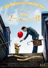 『プーと大人になった僕』日本版ポスターが公開 (C)2018 Disney Enterprises, Inc.