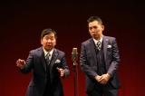 爆笑問題30周年記念単独ライブのタイトル『O2-T1』が追加公演
