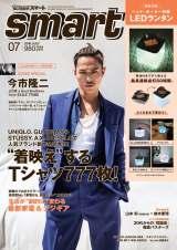 三代目 J Soul Brothersの今市隆二が表紙を飾った『smart』7月号