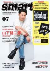 三代目 J Soul Brothersの山下健二郎が表紙を飾った『smart』7月号増刊号
