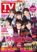 『TVガイド2018年6月1日号』の表紙を飾るKing & Prince