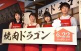 映画『焼肉ドラゴン』のタイアップ店オープン記念イベントに出席した(左から)桜庭ななみ、真木よう子、井上真央、大江晋平 (C)ORICON NewS inc.