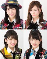 AKB48(上段左から)横山由依、込山榛香、(下段左から)村山彩希、岡部麟(C)AKS