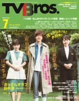 『TVBros. 2018年7月号』の表紙に川栄李奈、岩田剛典、戸田恵梨香が登場