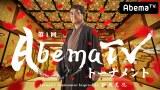 新番組『AbemaTVトーナメント Inspired by 羽生善治』が放送開始 (C)AbemaTV