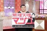 『無理矢理、マツコ。テレ東に無理矢理やらされちゃったのよ〜』プロジェクト、放送中(C)テレビ東京