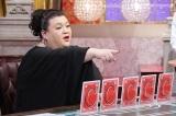 5月22日放送、第2弾『マツコがマネーをあげたいクイズ』より(C)テレビ東京