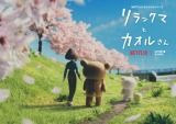Netflixオリジナルこま撮りアニメーションシリーズ 『リラックマとカオルさん』(2019年配信予定)後ろ姿だけどカオルさんが初登場(C) 2018 San-X Co., Ltd. All Rights Reserved.