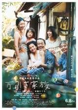 映画『万引き家族』ポスター (C)2018『万引き家族』 製作委員会