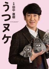 『うつヌケ』ネットで連ドラ化 ココリコの田中直樹が主演