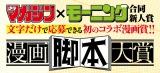 『週刊少年マガジン』と『モーニング』の合同新人賞「漫画脚本大賞」受賞作品が決定