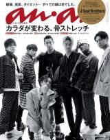 『anan』2104号の表紙を飾る三代目 J Soul Brothers (C)マガジンハウス