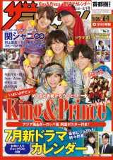 『週刊ザテレビジョン』6/1号の表紙を飾るKing & Prince
