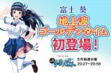 バーチャルYouTuber富士葵、TOKYO MX『ソーシャルジン』6月6日より4週連続出演決定