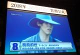 『2018年JASRAC賞』の贈呈式より (C)ORICON NewS inc.