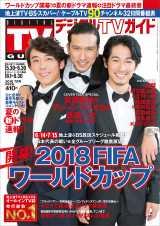 『デジタルTVガイド2018年7月号』の表紙を飾る(左から)高橋一生、長瀬智也、ディーン・フジオカ