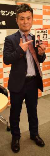 自著『入江式のしあがる力。』の刊行記念講演会に出席したカラテカの入江慎也 (C)ORICON NewS inc.